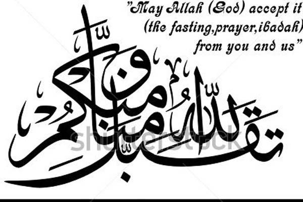 Image result for taqabbalallahu minna wa minkum in arabic